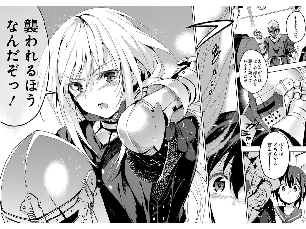 少女騎士団×ナイトテイル1 Kindle版 (犬江 しんすけ)kindleより