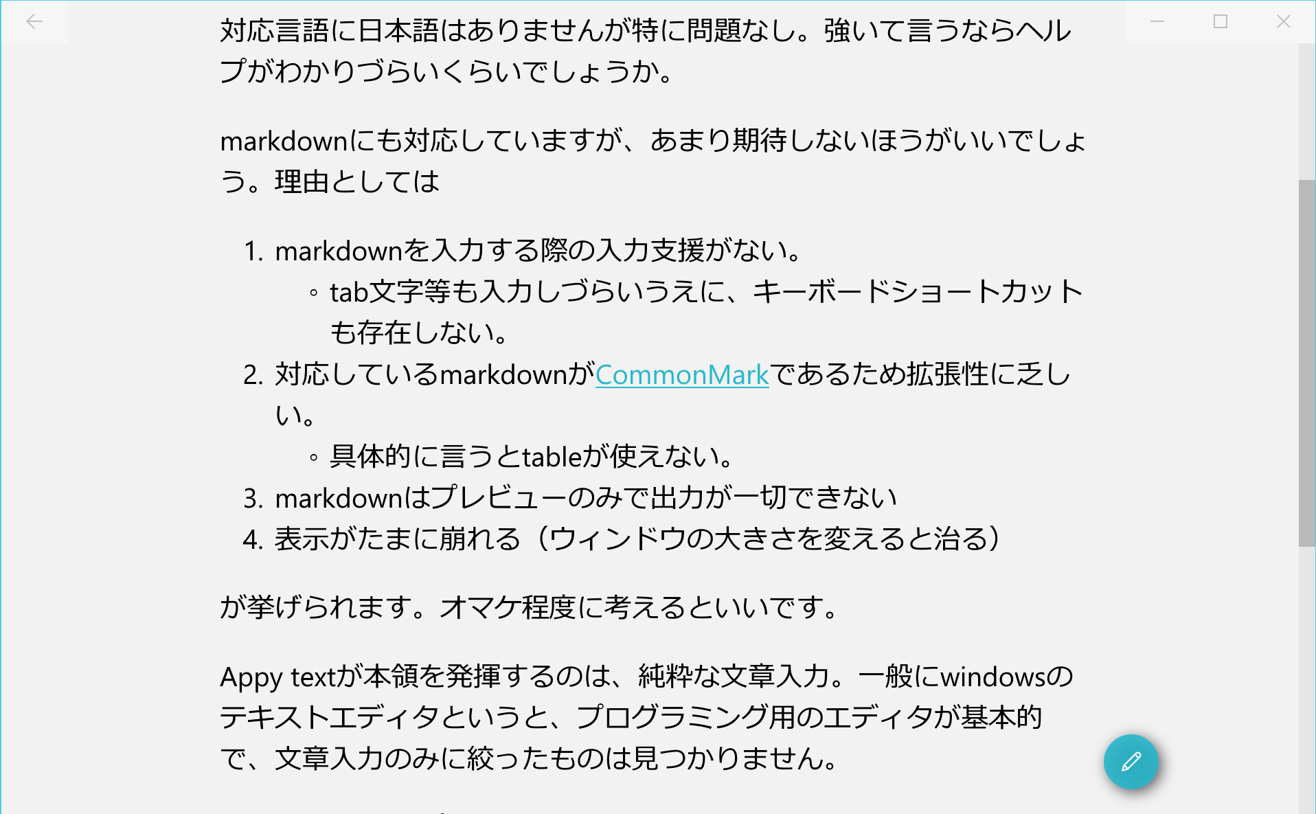 markdownプレビュー